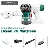 戴森Dyson到㊣胡蜂正品㊣ 預購 免費保固 Dyson V6 Mattress 無線 HEPA 除塵蟎 HH07 HH08 sv10 SV09 v8