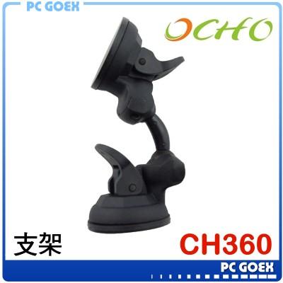 OCHO CH360 無痕超強吸盤 360度旋轉萬用支架 車架 ☆pcgoex軒揚☆