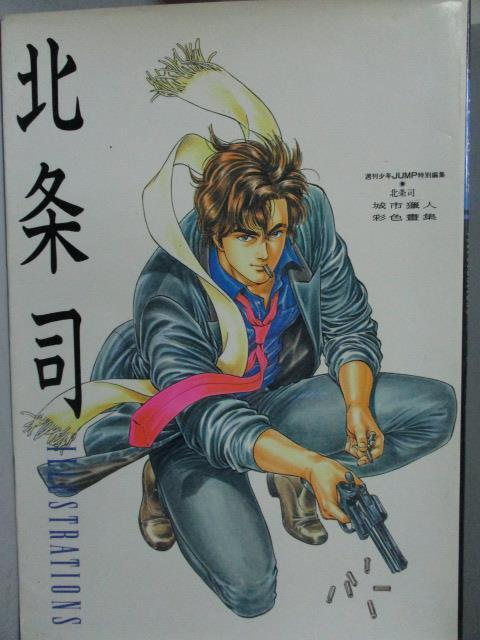 ~書寶 書T3/繪本_YIS~北 司~城市獵人彩色畫集