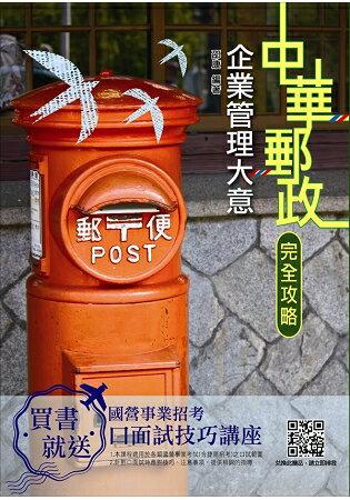 ~2019 版~企業管理大意 中華郵政     上榜考生 書