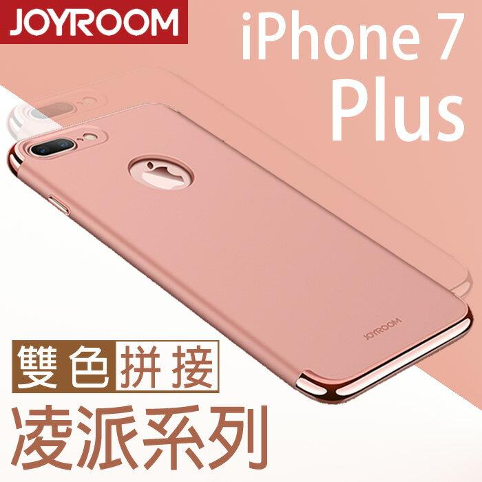 ~JOYROOM~凌派系列保護殼 5.5吋 iPhone7 PLUS/i7+ APPLE 雙色拼接 激情的碰撞 三段式拼接金屬殼 手機殼 保護套 皮套 背蓋/玫瑰金