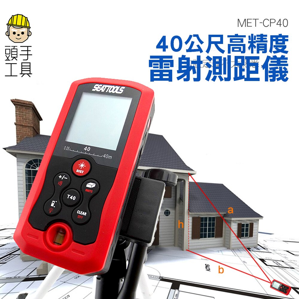《頭手工具》雷射測距儀 雷射光束測距儀 鐳射 測距儀40公尺 建築施工 MET-T40