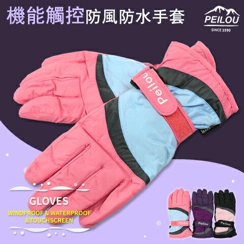 機能觸控 防風防水止滑手套 都會款 內裏保暖 機車手套 貝柔 PB