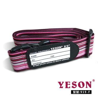 【加賀皮件】 YESON 永生 台灣製 行李綁帶 行李束帶 細條紋款 919-F】