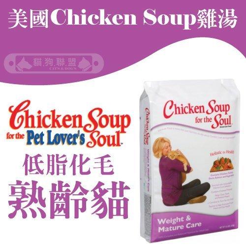 +貓狗樂園+ 美國Chicken Soup雞湯【熟齡貓。低脂化毛配方。5磅】1010元