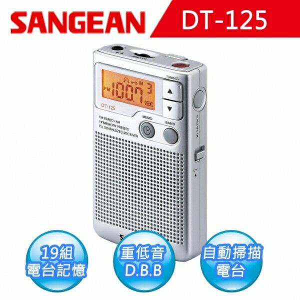 SANGEAN 山進 二波段數位式口袋型收音機 (DT-125)