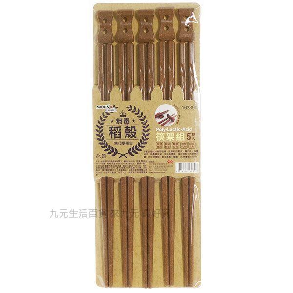 【九元生活百貨】米諾諾 無毒稻穀筷架組/5雙入 稻穀筷 筷子