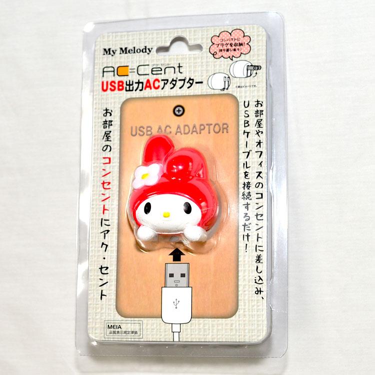 My Melody USB充電插座 家用插座轉USB充電 任何廠牌手機及平板電腦等都 ~