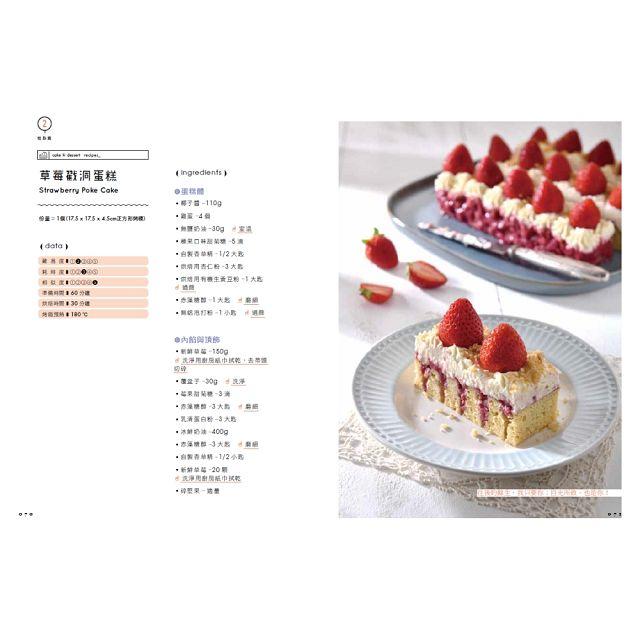 【預先預購】田安石的低醣浪漫:全新低醣完美烘焙配方,親身實踐27年的體重管理,享受浪漫青春之心! 8