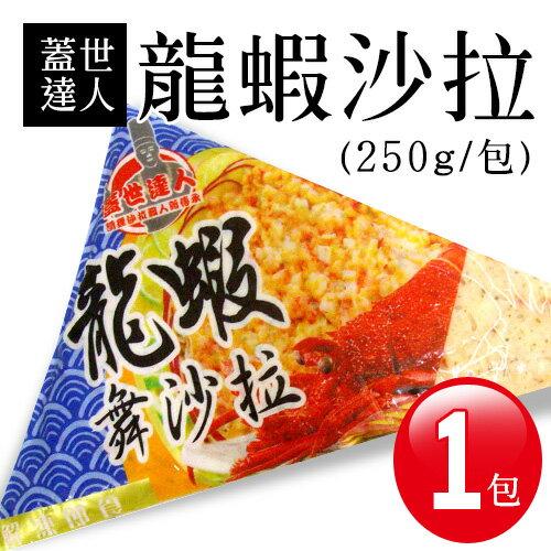 【築地一番鮮】〝業界人氣美食〞蓋世達人-龍蝦沙拉250g