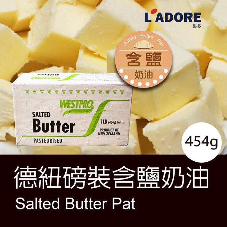 【樂多烘焙】紐西蘭製 德紐磅裝含鹽奶油/454g