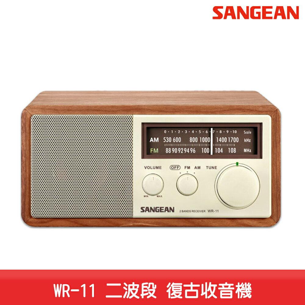 【台灣製造】SANGEAN WR-11 二波段 復古收音機 FM電台 收音機 廣播電台 內藏天線 復古造型 動態重低音