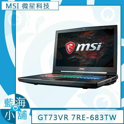MSI 微星 GT73VR 7RE(Titan)-683TW 17.3吋筆記型電腦 (7代i7 ∥GTX1070獨顯5G∥512G+1TB ∥SteelSeries 電競專用全彩可調式背光鍵盤)