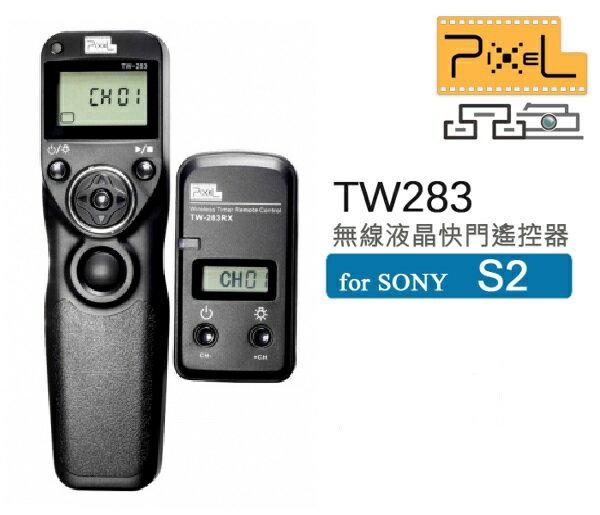 【新博攝影】PIXELTW-283S2無線定時遙控器(拍螢火蟲必備利器!)A7RM2A7M2A9