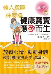 倆人按摩 伸展操 健康寶寶應孕而生:改善體質、突破高齡!預定一個漂亮準媽咪!