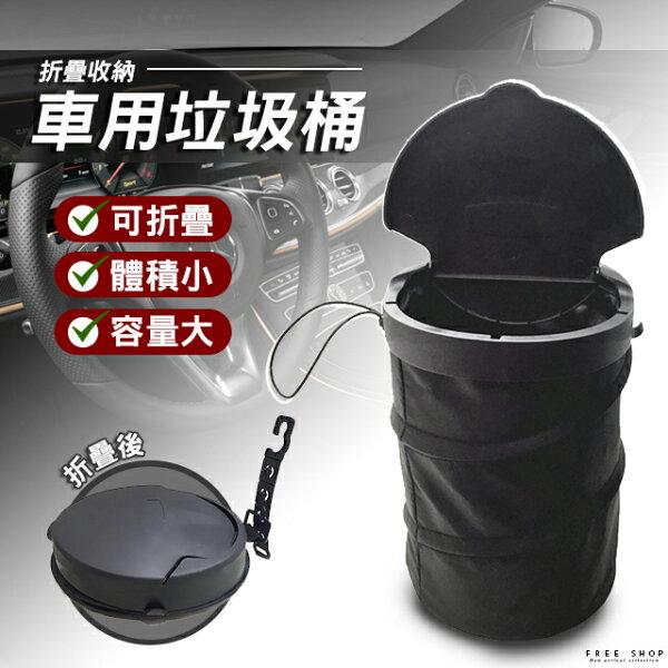 FreeShop汽車專用車載可折疊掛式收納桶垃圾桶前座後座通用可放水瓶掛勾摺疊垃圾桶【QAAEK7308】