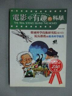 【書寶二手書T1/科學_ZBU】電影中有趣的科學-智識檔案1_鄭在承,都勇