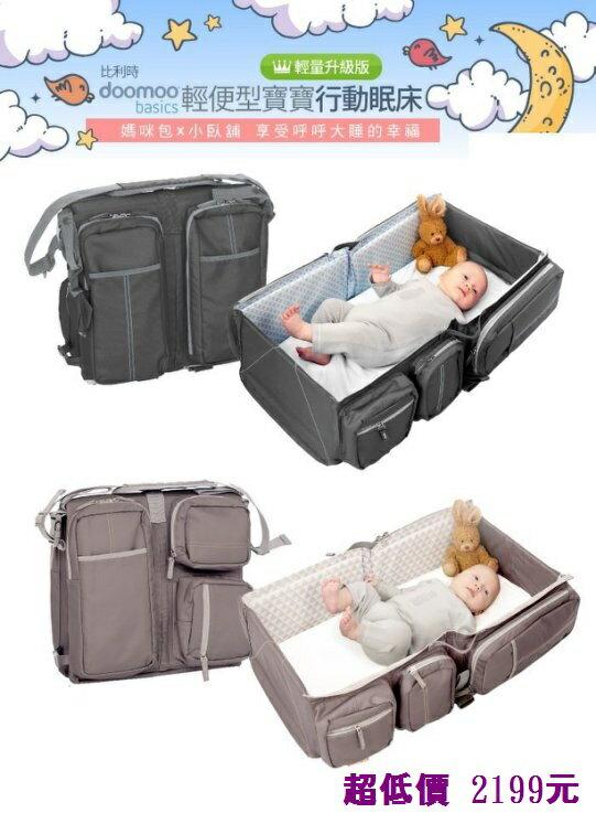 *美馨兒*比利時Doomoo Basics Baby Travel Bag 輕量型寶寶行動眠床(二色可挑) 2199元