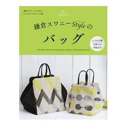 鎌倉 SWANY 時尚手工包附紙型 | 拾書所