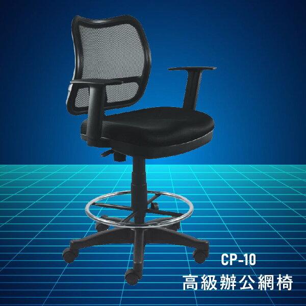 【大富】CP-10『官方品質保證』辦公椅會議椅主管椅董事長椅員工椅氣壓式下降舒適休閒椅辦公用品可調式