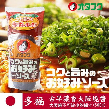 日本OTAFUKU多福古早濃香大阪燒醬500g大阪燒醬廣島燒香醋大阪燒香醋進口食品【N101081】