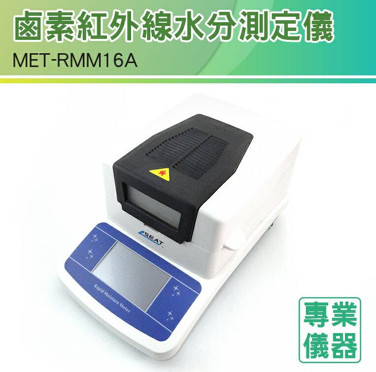 《安居生活館》含水率 粉態 茶葉 飼料工廠 藥廠 0~100%測定範圍  MET-RMM16A鹵素紅外線水分測定儀