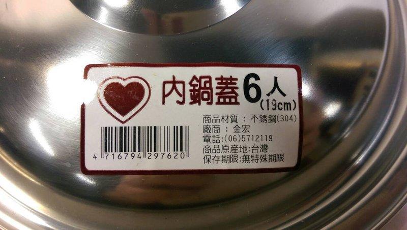 台灣製造 304不銹鋼 6人份鍋蓋~鼎蓋 鍋蓋 19公分內鍋蓋 火鍋蓋《八八八e網購 1
