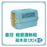 【力奇】皇冠寵愛運輸籠(基本款643)(大)-(藍色)-530元(M563A02-1)