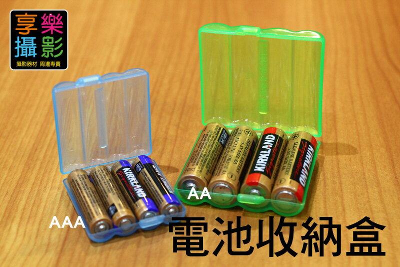 [享樂攝影] AAA/AA電池盒 四號/三號電池 3號 4號 電池收納盒 可參考 SANYO SONY 充電電池 閃光燈 600EX 580EX SB910 SB900