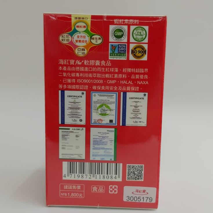 【憨吉小舖】海紅寶Plus+軟膠囊90顆/罐 蝦紅素