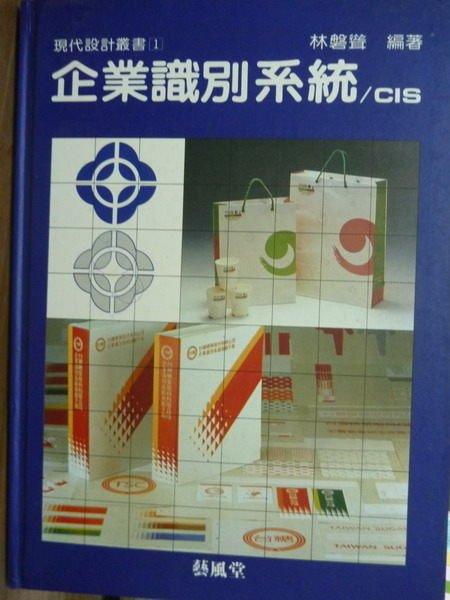 【書寶二手書T8/大學藝術傳播_PDQ】企業識別系統_林磐聳