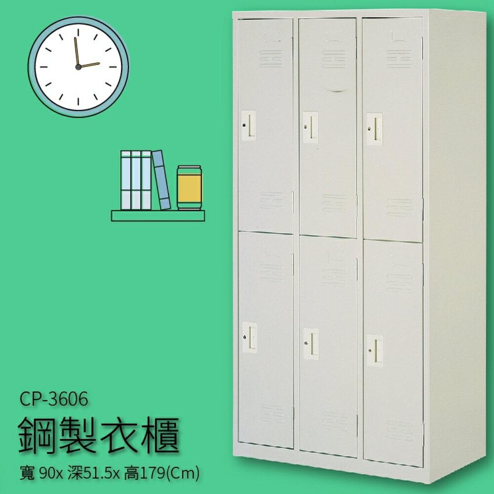 【收納嚴選品牌】CP-3606 鋼製衣櫃 6人用 收納櫃 置物櫃 衣櫥 健身中心 公家機關 百貨商行