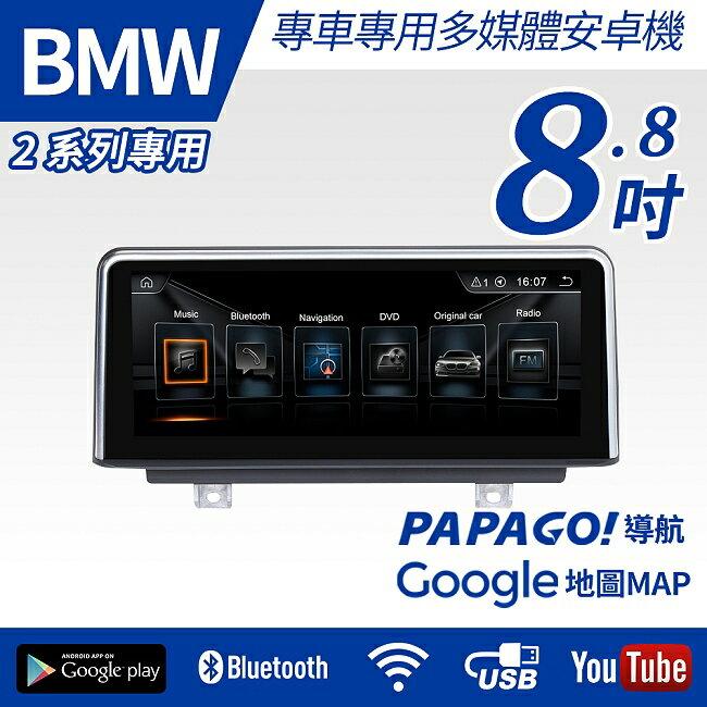 【送免費安裝】BMW 二系列 F22 F23 F45 F46 13~19 8.8吋 多媒體安卓【禾笙科技】