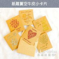 教師節禮物 教師節卡片推薦到菲林因斯特《 紙雕簍空卡片 》生日卡 萬用卡 小卡 卡片 牛皮 附信封就在菲林因斯特推薦教師節禮物 教師節卡片