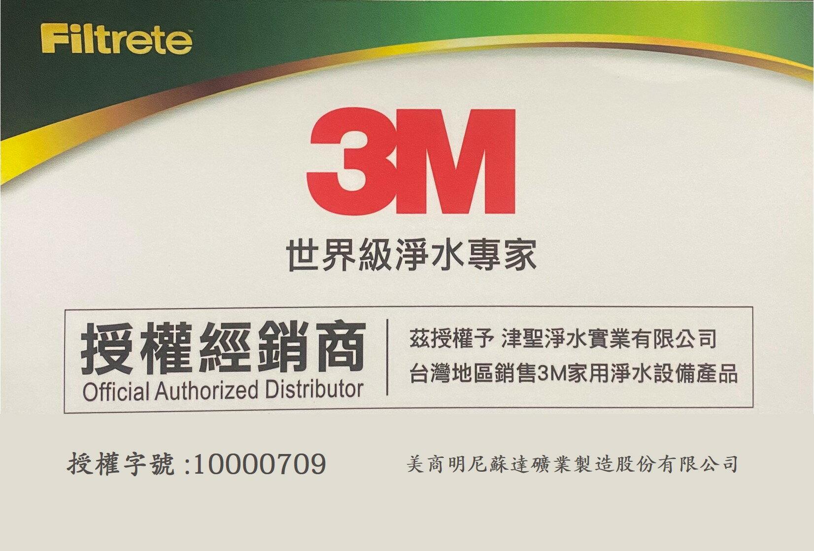 【津聖】3M F3-400-TR1 直出式逆滲透膜濾心(同R8-TL)【買一支濾心也歡迎詢問】【LINE ID: s099099】