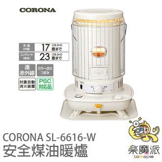 日本代購 煤油暖爐 CORONA SL-6616-W 對流式 遠紅外線 反射式 災害 非常時 地震 暖房器