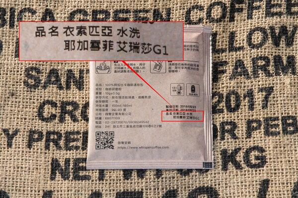 [微聲咖啡][濾掛包]衣索匹亞水洗耶加雪菲艾瑞莎G1(10gx10包盒)
