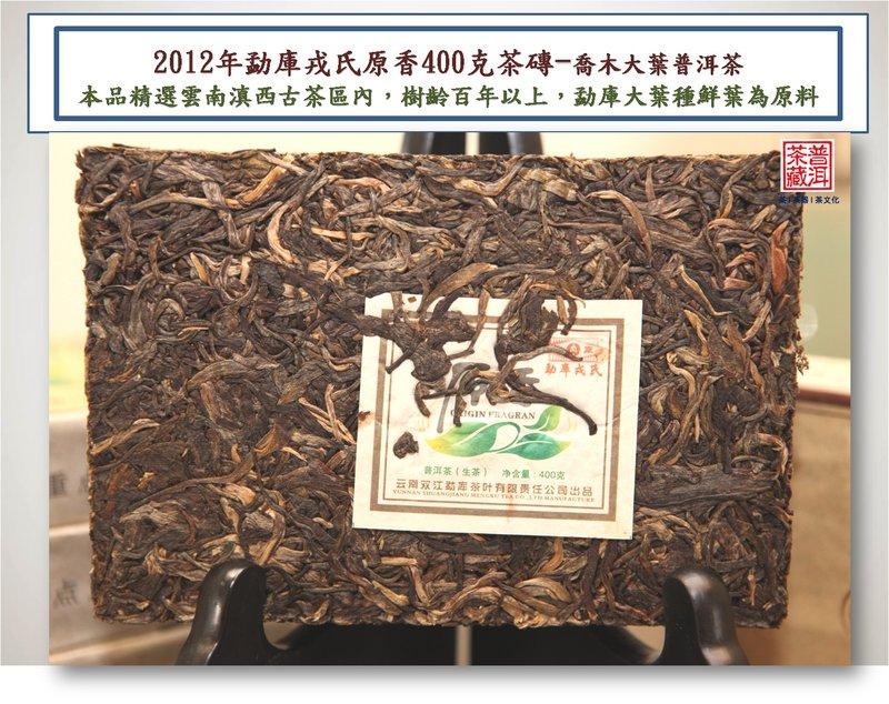 【普洱茶藏:保証正品】2012雲南雙江勐庫戎氏 原香青餅-用料高端 淨含量: 400g