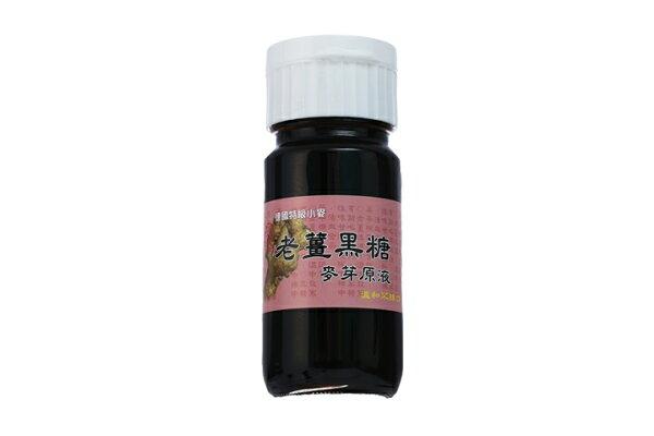羿方麥芽老薑黑糖原液750g