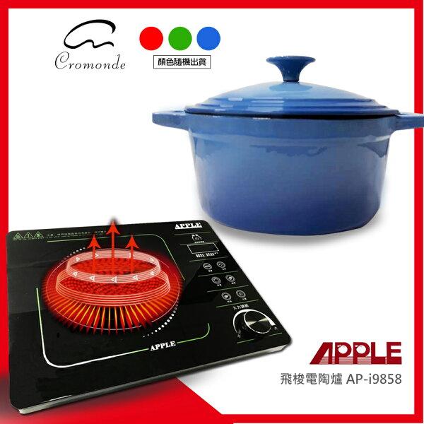 快樂老爹:【APPLE蘋果x歌林Kolin】精緻琺瑯21cm鑄鐵鍋(隨機)+觸控式飛梭電陶爐C021_AP-i9858