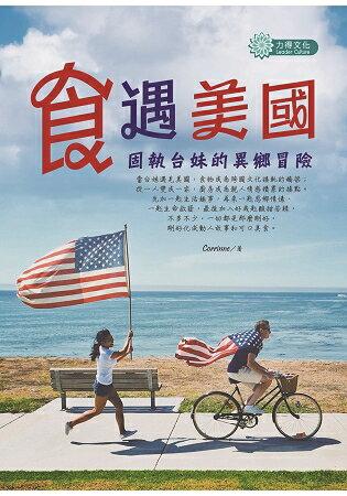 食遇美國:固執台妹的異鄉冒險 0