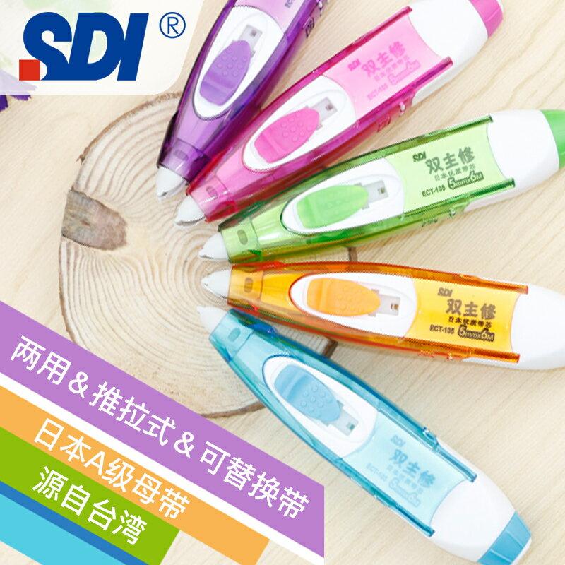 SDI雙主修兩用修正帶 ECT-104/ ECT-105/ ECT-106