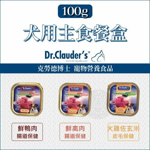 Dr-Clauders克勞德〔主食狗餐盒,3種口味,100g〕(一箱30入)
