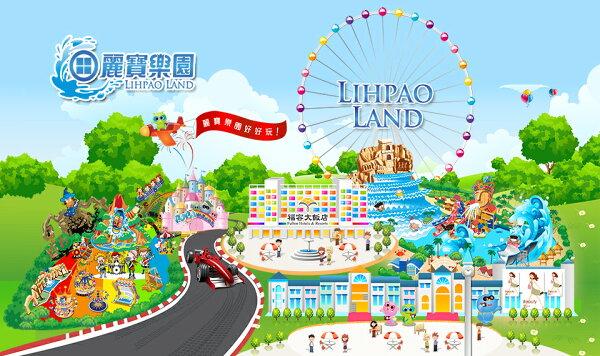 【麗寶樂園】月眉麗寶樂園 探索樂園 陸票 平假日都適用~