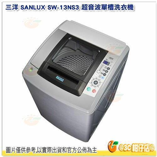 含運含安裝 三洋 SANLUX SW-13NS3 超音波 單槽 洗衣機 13公斤 節能 金級省水 公司貨