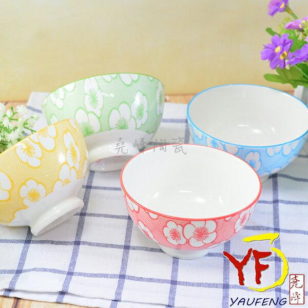 ★堯峰陶瓷★餐桌系列 四色梅花碗 4.5吋飯碗 家常餐具