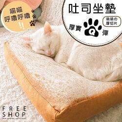 《Free Shop》Free Shop 療癒系逼真方型吐司座墊可拆洗寵物小狗狗小貓咪墊子寵物墊毛絨抱枕吐司麵包【QBBMK6104】