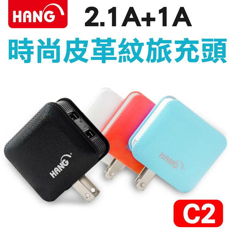 [滿3000加碼送15%/12期零利率] HANG C2 時尚皮革紋1A+2.1A輸出雙孔USB旅充頭電源供應器 -白/紅/黑/藍