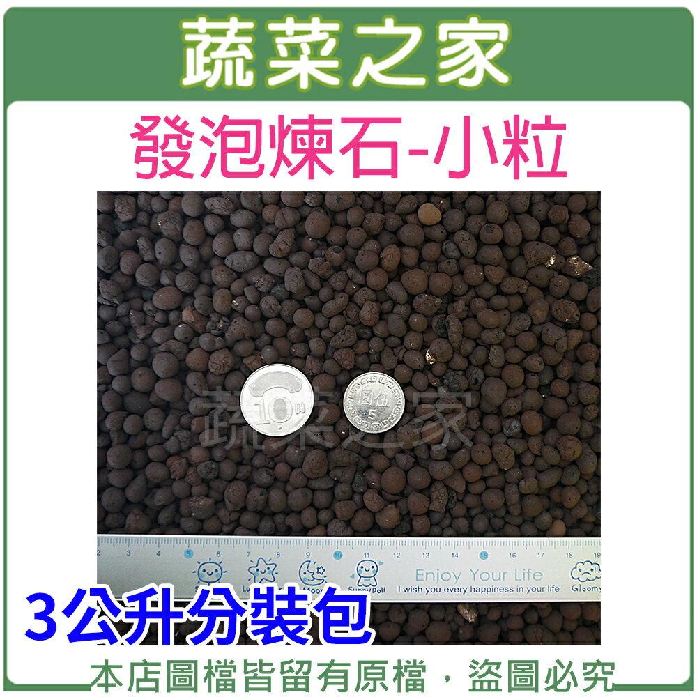 【蔬菜之家001-AA67】發泡煉石-小粒(3公升分裝包)
