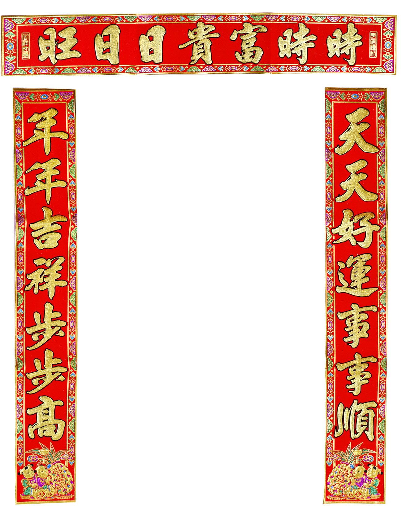 X射線【Z658112】5K絨布彩金門聯,春聯/字貼/佈置/過年/雞年/燙金/門貼/對聯/住家裝飾